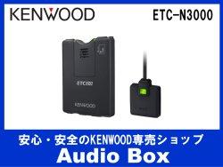 画像1: ◎ケンウッド(KENWOOD)ナビ連携型ETC車載器