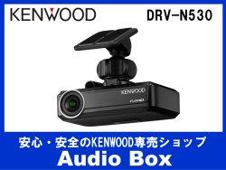画像1: ◎ケンウッド(KENWOOD)ナビ連携型ドライブレコーダー『フロント用』