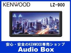 画像1: ◎ケンウッド(KENWOOD)LZ-900 薄型9V型ワイドモニター