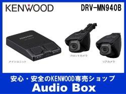 画像1: ◎ケンウッド(KENWOOD)ナビ連携型 前後撮影2カメラドライブレコーダー