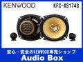 ◎ケンウッド(KENWOOD)♪17cmセパレートスピーカー♪