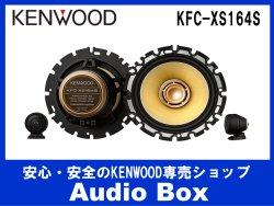 画像1: ◎ケンウッド(KENWOOD)♪16cmセパレートスピーカー♪
