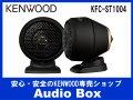 ◎ケンウッド(KENWOOD)♪25mmHi-Resツィーター♪