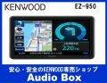 ◎ケンウッド(KENWOOD)9V型地上デジタルテレビポータブルナビゲーション♪ココデス♪